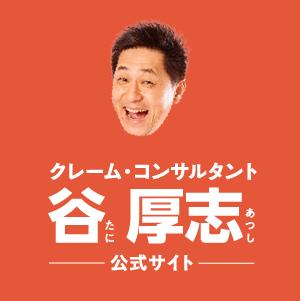 一般社団法人日本クレーム対応協会
