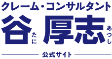 クレームコンサルタント谷厚志公式サイト